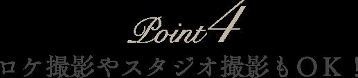 Point4 ロケ撮影やスタジオ撮影もOK!
